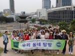 건국대 HK+모빌리티 인문교양센터가 시민들과 서울 명소를 탐방하고 기념촬영을 하고 있다