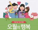 예스24 가정의 달 이벤트 포스터