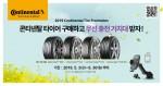 콘티넨탈 6세대 프리미엄 타이어 프로모션 웹자보