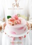 CJ푸드빌 뚜레쥬르, 꽃 같은 가정의 달 시즌 제품 출시