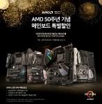 AMD 50주년 AM4 메인보드 특별할인 프로모션 포스터