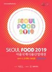 SEOUL FOOD 2019의 포스터