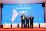 광저우항무국 첸 홍시엔 국장(오른쪽 첫번째)이 루크 아나우츠(왼쪽 첫번째)에게 국제항만협회 기를 건넸다. 사진 가운데는 산티아고 가르시아 밀라 IAPH 회장