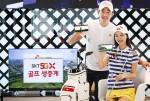 SK텔레콤이 16일부터 나흘간 인천 중구 SKY 72 골프앤리조트 하늘코스에서 개최되는 SK텔레콤 오픈 2019에서 5G 무선 네트워크를 활용한 골프 생중계 서비스를 선보인다