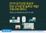 산업교육연구소에서 개최하는 2019 공기산업 육성과 연관 신사업 및 솔루션 개발·구축사례 세미나
