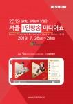 서울 1인방송 미디어쇼 포스터