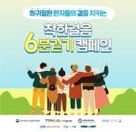 착한걸음 6분걷기 캠페인 포스터