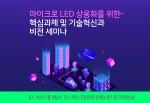 산업교육연구소에서 개최하는 마이크로 LED 상용화를 위한 핵심과제 및 기술혁신과 비전 세미나