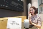 KT는 음성으로 부동산 정보를 조회할 수 있는 기가지니 집비서 서비스를 출시한다