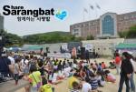 함께하는사랑밭이 주최한 아이사랑 한마음 체육대회가 평택 국제대학교에서 열렸다
