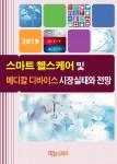 스마트 헬스케어 및 메디칼 디바이스 시장실태와 전망 보고서 표지