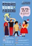 2019 주한외국인 평화통일 스피치대회 포스터