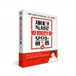 재테크 독서로 월 100만원 모으는 비법 표지
