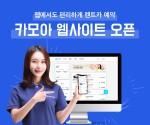카모아가 웹사이트를 새롭게 론칭했다