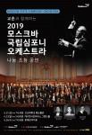 2019 모스크바 국립 심포니 나눔 초청공연 포스터