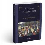 인문학과 기독교의 책임, 장성식 지음, 408쪽, 1만5000원