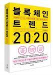 블록체인 트렌드 2020 표지