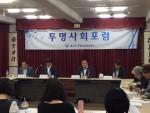 문재인 정부 2년, 청렴 반부패 정책평가 토론회에서 참여자들의 발표가 이뤄지고 있다