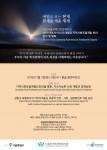 서울장애인종합복지관 아시아-태평양 지역사회포괄개발 회의 발표 참가 포스터