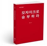 성공하기를 원하는 기업과 사업을 모색하는 일반인들을 위한 협업 솔루션을 제시하는 책 '모자이크로 승부하라' 책 표지