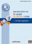 글로벌 상용화 경쟁으로 뜨거운-5G 기술개발과 킬러 애플리케이션 시장 동향 보고서 표지