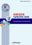 차세대 반도체 기술개발 전략과 시장전망 보고서 표지