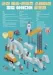 군산시 예술·콘텐츠 스테이션 창업 아이디어 공모전 메인 포스터
