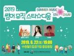 2019 썸머 뮤직 스타디움 포스터
