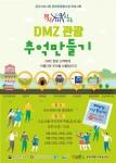문산자유시장 이벤트 행사 포스터