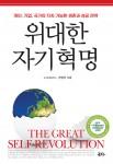 장영권 박사 위대한 자기혁명 표지