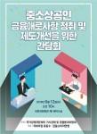 중소상공인 금융 애로사항 청취 및 개선 간담회 포스터