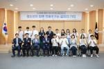 열린의회 참석 후 기념촬영을 하고 있는 청소년운영위원회 '청운누리'