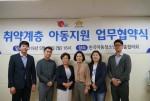 월드쉐어와 한국아동청소년그룹홈협의회가 국내 아동 및 그룹홈 지원을 위한 업무협약을 맺었다