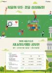 2019 서울스토리 공모전 포스터