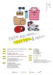 2019년 관광두레 청년 서포터즈 5기 모집 포스터