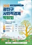 건국대가 광진구와 주최한 2019 광진 사회적경제 박람회 포스터