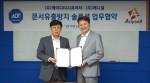㈜애니셀과 ADT시큐리티의 '신규 보안 솔루션 협력 사업' MOU 체결식