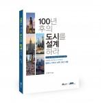 도서출판 새빛이 출간한 100년 후의 도시를 설계하라