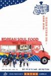 현지에서 먹힐까? 미국편 공식 포스터(사진 제공: tvN)