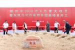 둥펑과 맥시언 휠즈가 중국 쑤저우에서 새로운 합작회사 설립을 축하하고 승용차 알루미늄 휠 공장의 기공식을 가졌다