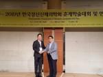 국립재활원 이재헌 정신건강의학과장이 한국정신신체의학회 학술상을 수상하고 기념촬영을 하고 있다