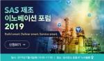 SAS가 제조 이노베이션 포럼 2019를 개최한다