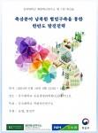 건국대 북한축산연구소가 개최하는 남북한 축산 협업 워크숍 포스터