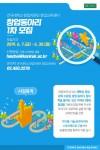 건국대학교 창업지원단 창업교육센터가 창업동아리를 1차 모집한다