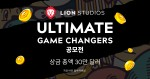 AppLovin의 Lion Studios가 모바일 게임 공모전 Ultimate Game Changers를 개최한다