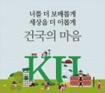 건국대가 통일인문교육 연계전공 설명회를 개최했다