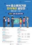 제2회 중소벤처기업 인식개선 공모전 포스터