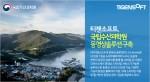티젠소프트는 국립수산과학원의 동영상등록변환 및 스트리밍솔루션을 구축했다
