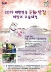2019대한민국문화상징 어린이미술대전 포스터