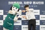 세탁 전문 기업 크린토피아가 전속 모델 차은우와 팬 사인회를 개최했다